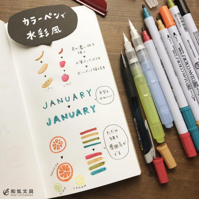 カラーペンで水彩風 和気文具ウェブマガジン