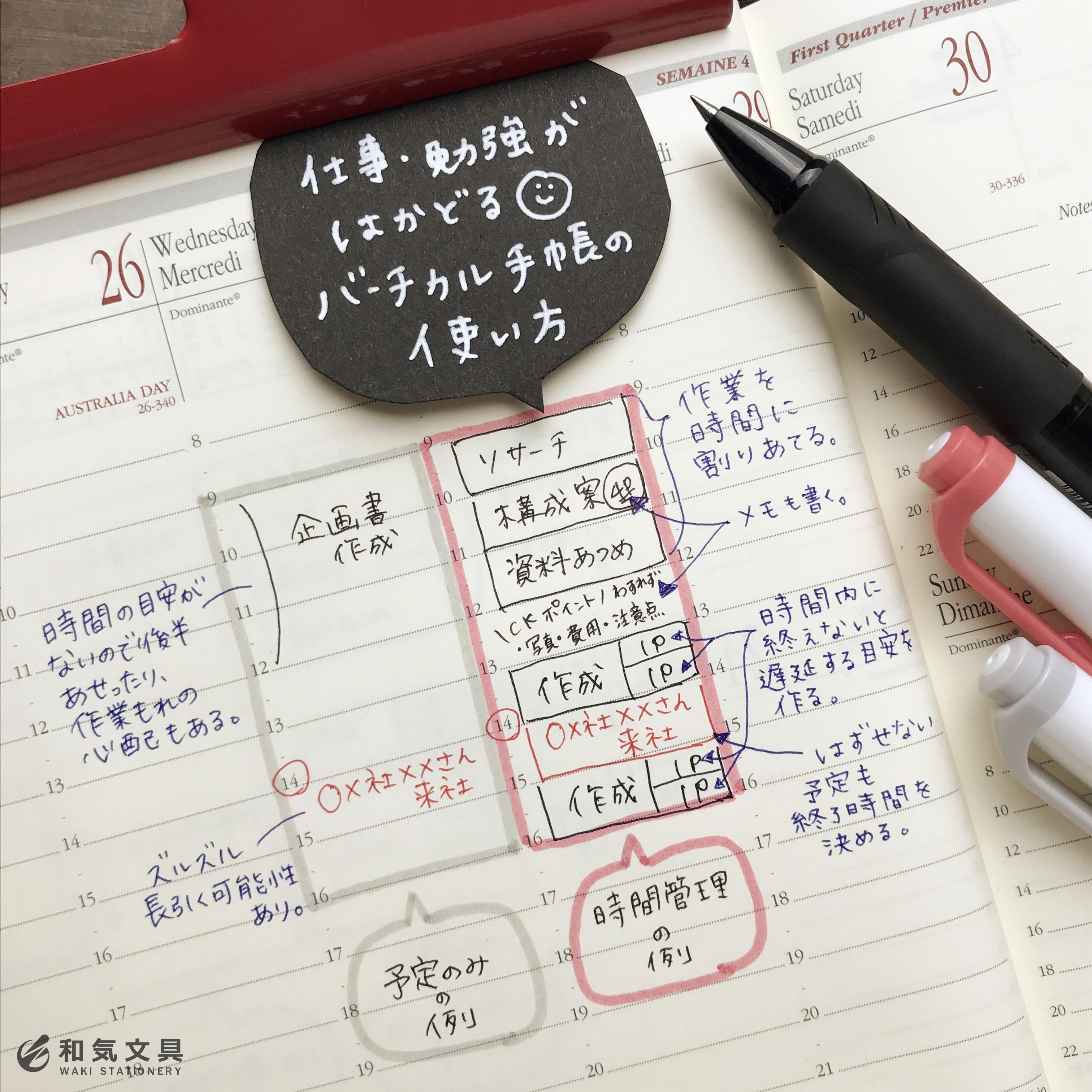仕事・勉強がはかどるバーチカル手帳の使い方『自分で時間割』