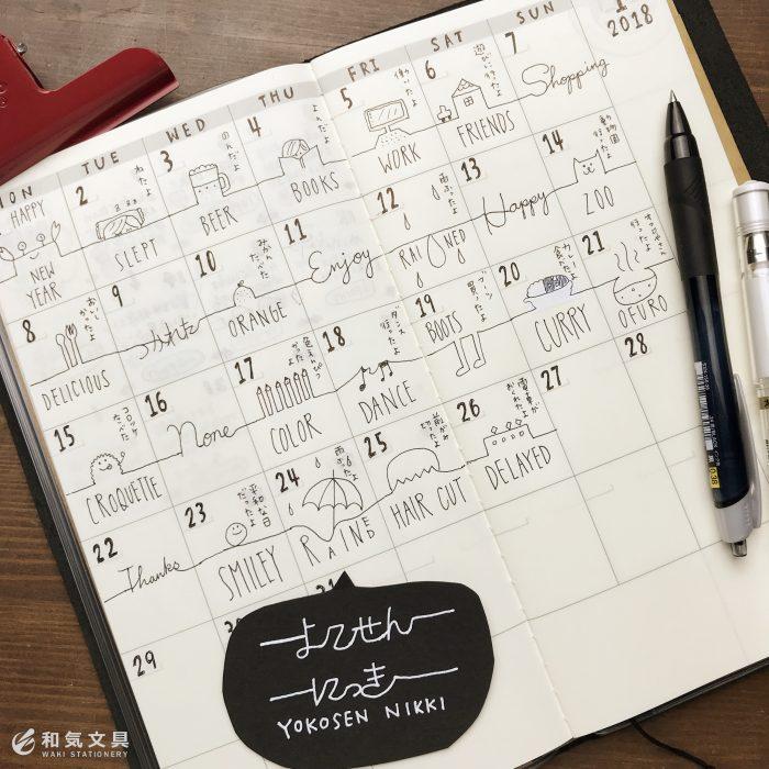 よこせん日記
