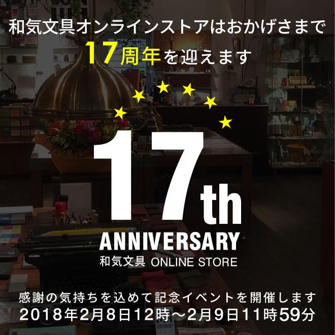 おかげさまで和気文具17周年!