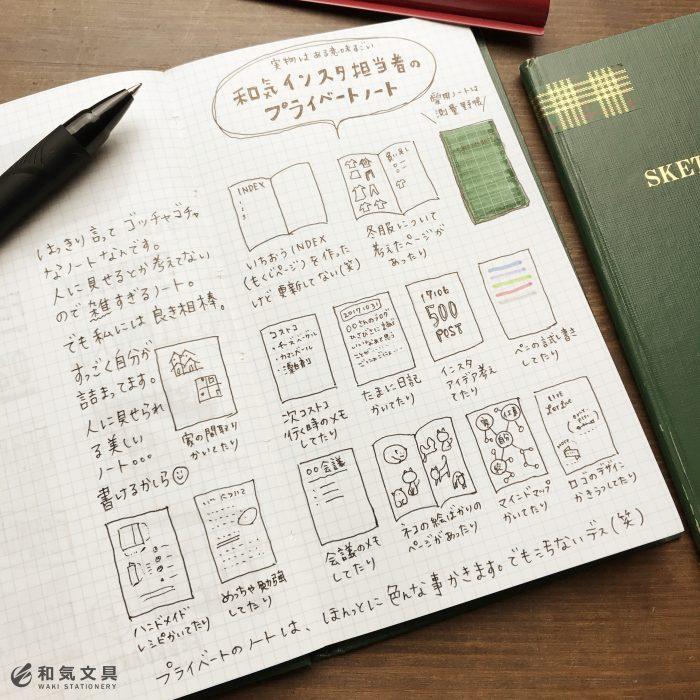 和気インスタ担当者のプライベートノート