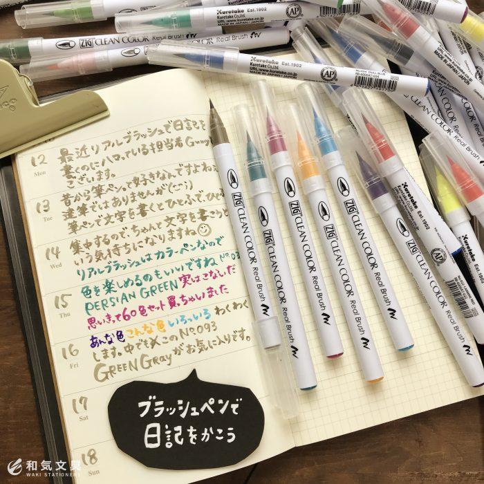 ブラッシュペンで日記を書こう