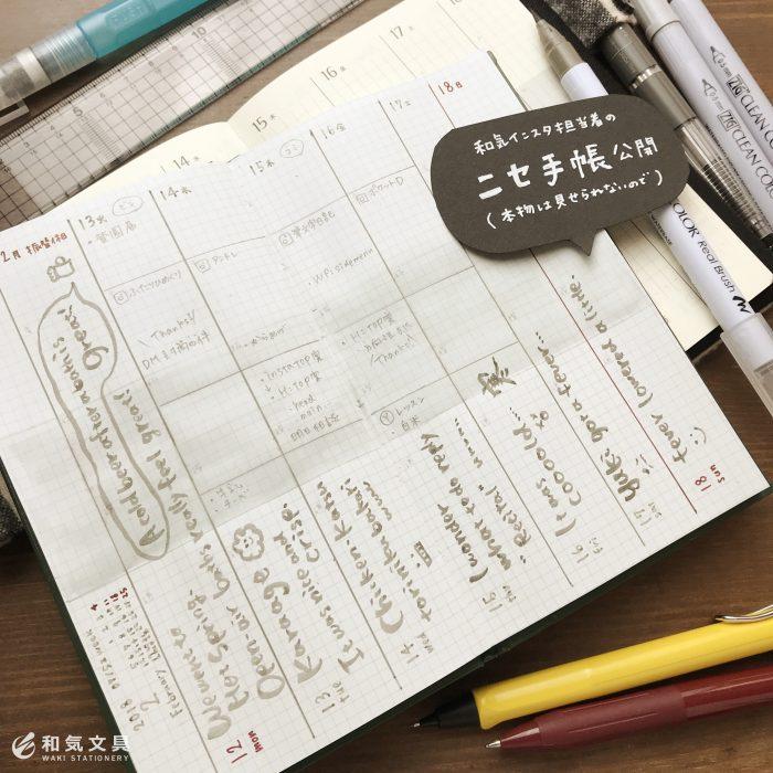 和気文具インスタ担当者のニセ手帳公開
