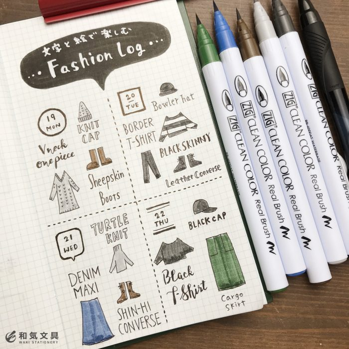 文字と絵で楽しむファッションログ