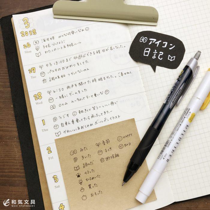 アイコン日記