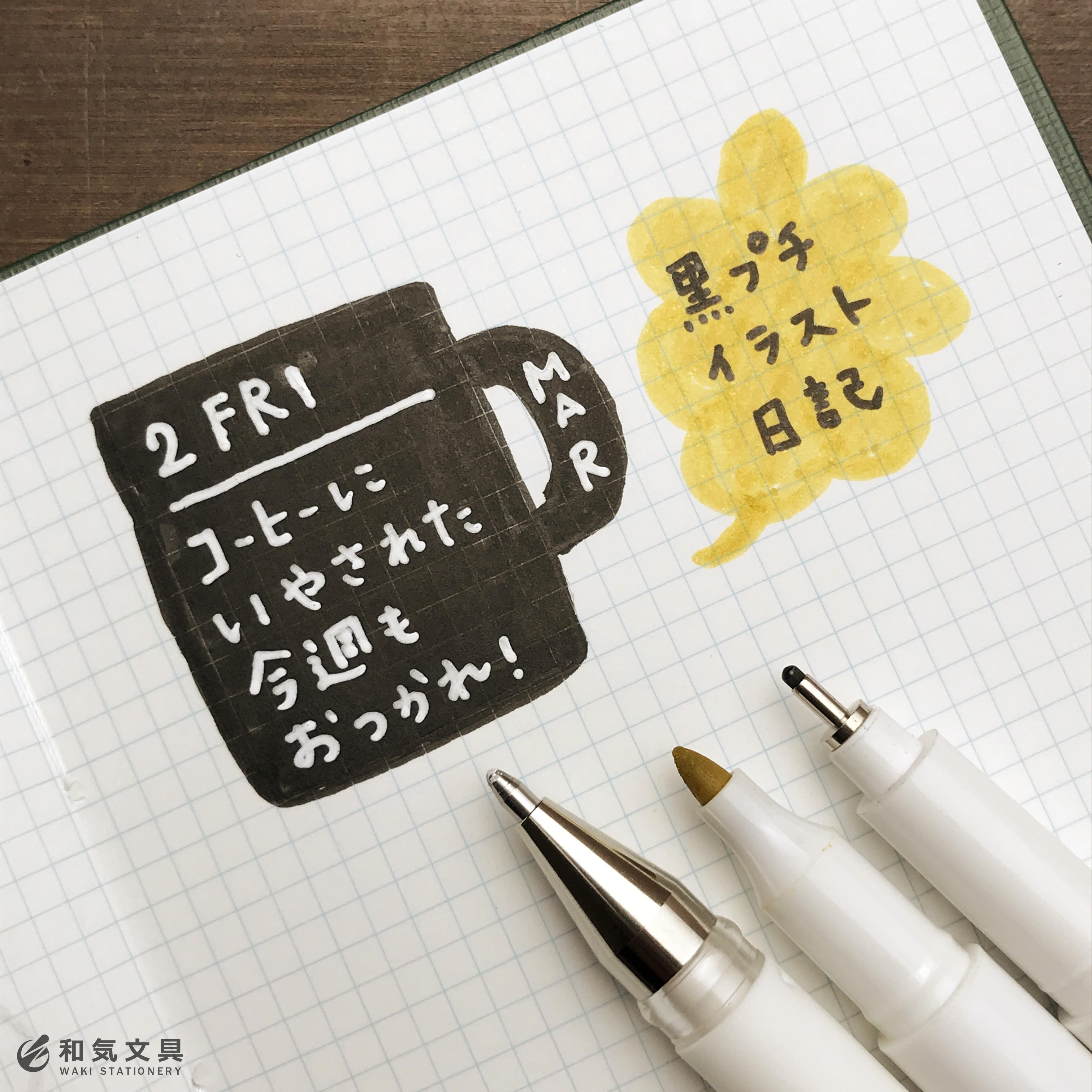 黒プチイラスト日記