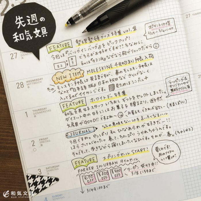 先週の和気文具 2018年2月26日~3月4日
