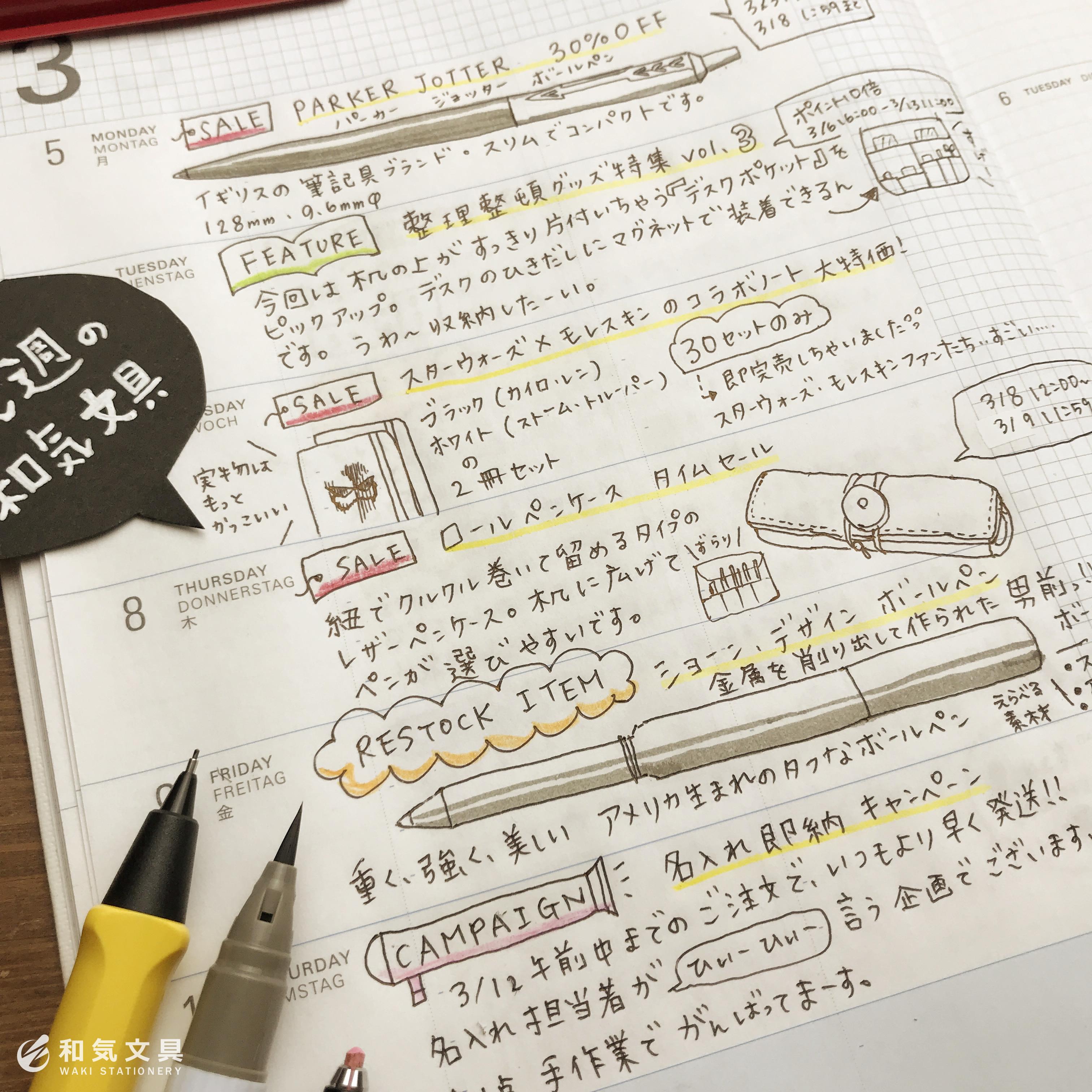 先週の和気文具 2018年3月5日~3月11日