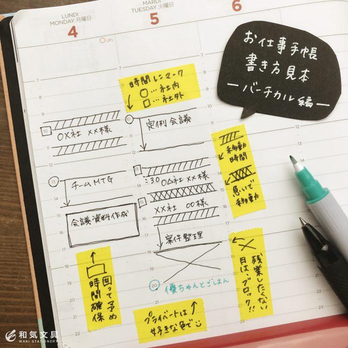 お仕事手帳の書き方~バーチカル編~