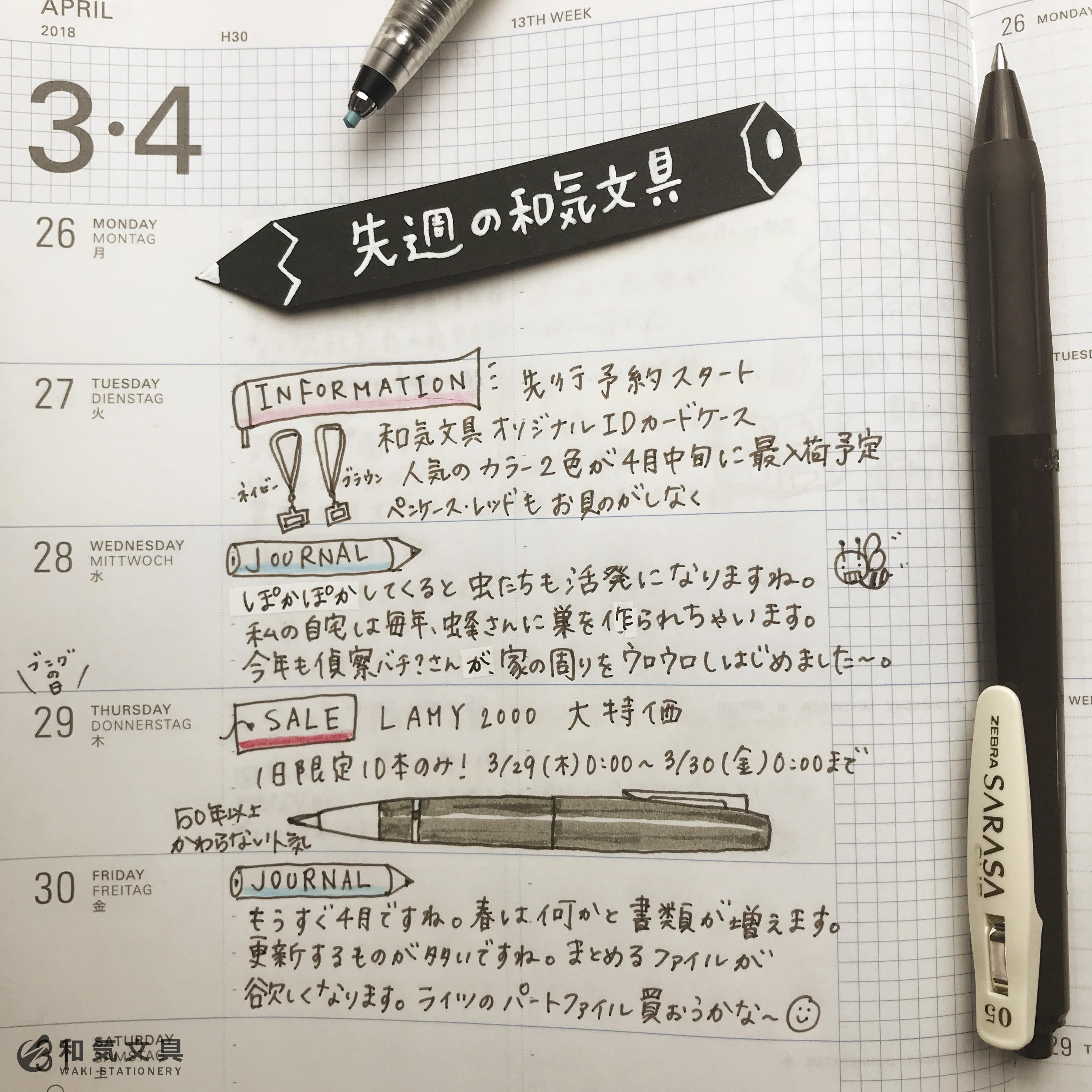 先週の和気文具 2018年3月26日~4月1日