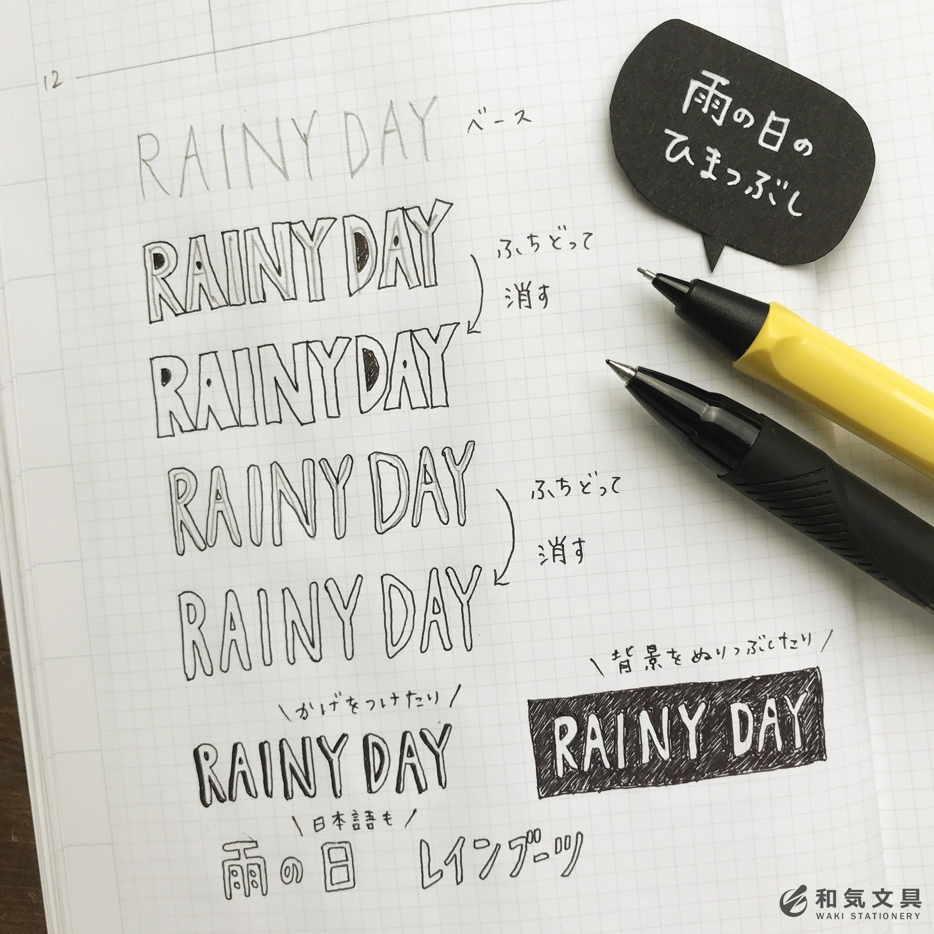 雨の日の暇つぶし
