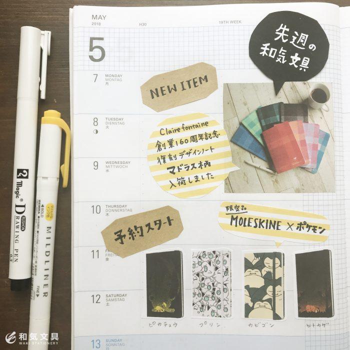 先週の和気文具 2018年5月7日~5月13日