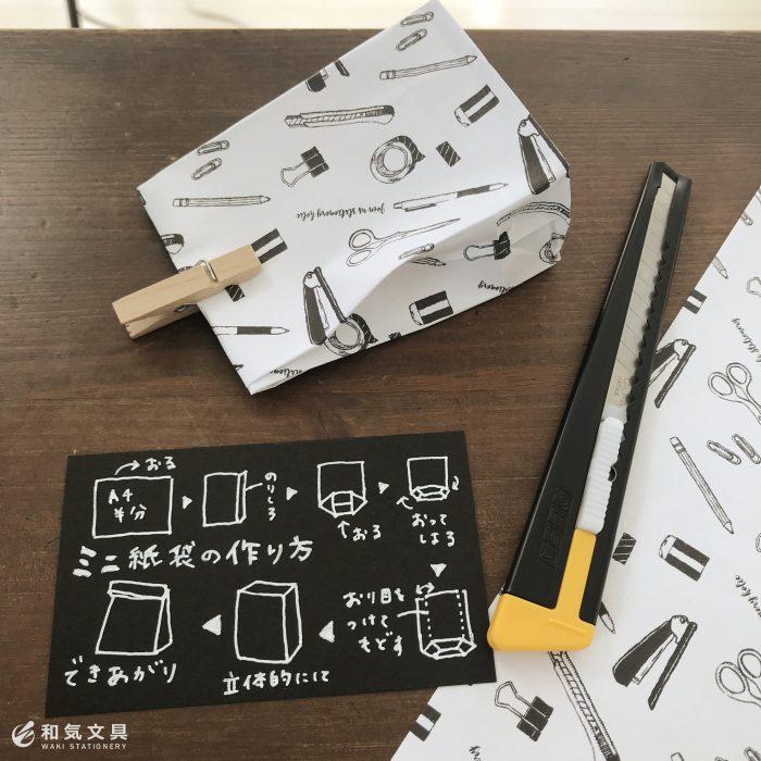 ミニ紙袋の作り方
