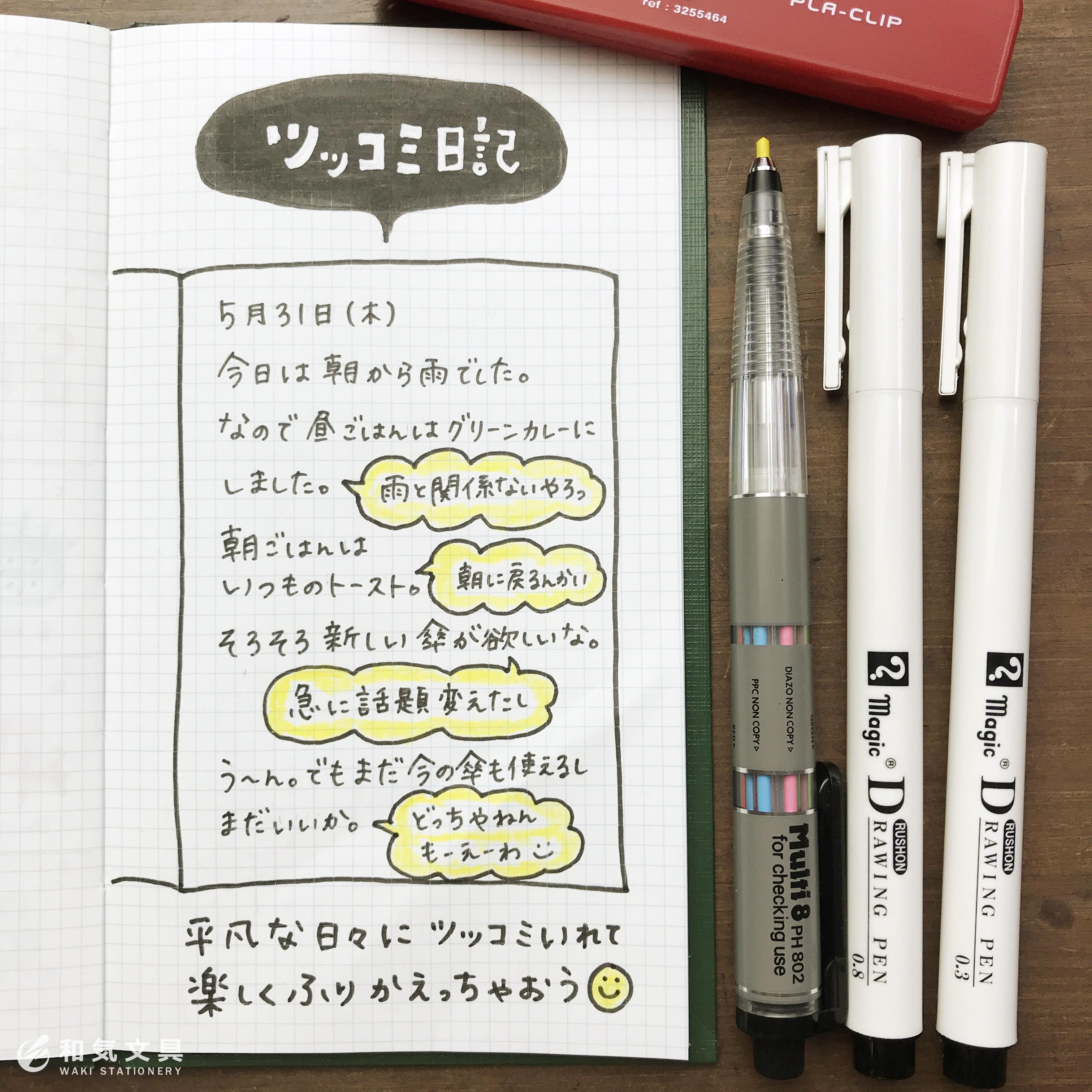 ツッコミ日記