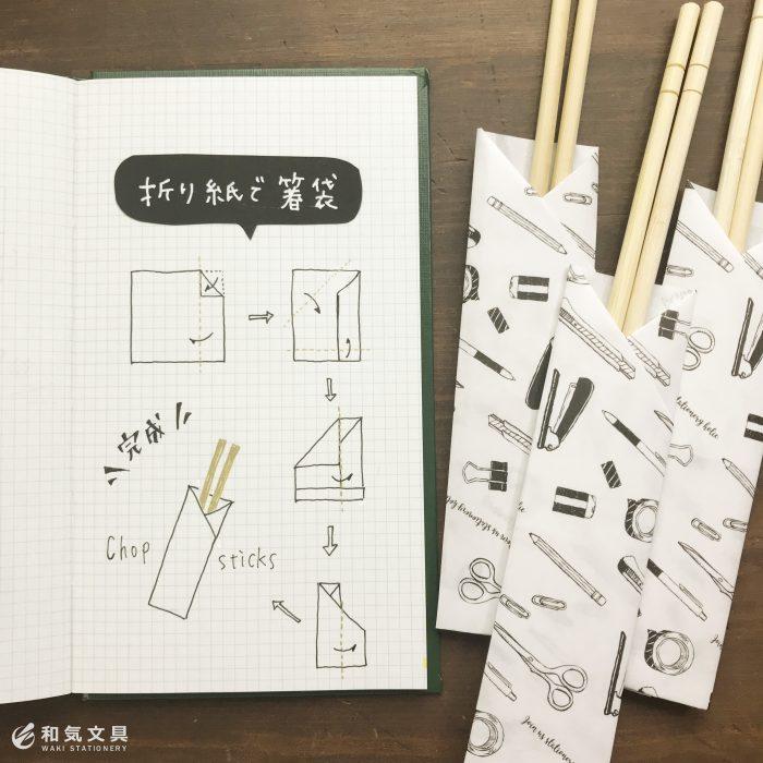 折り紙でお箸袋を作ってみた