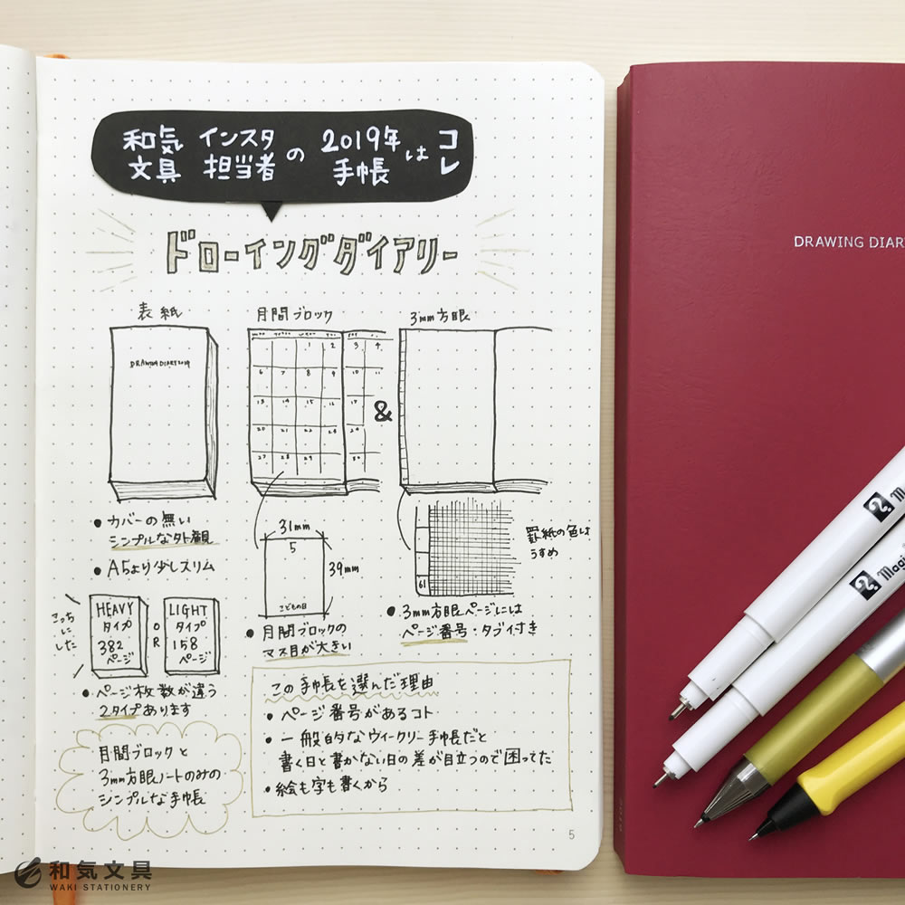 和気文具インスタ担当者の2019年手帳はこれ