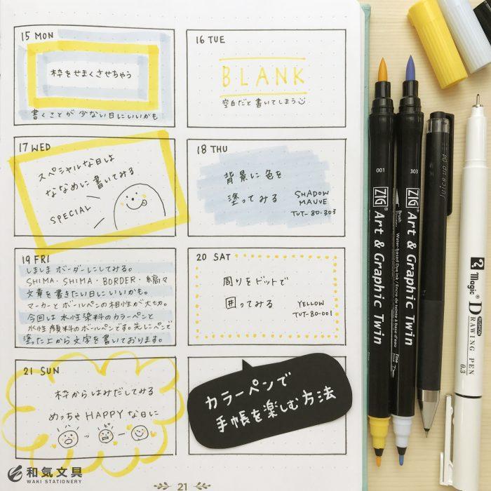 カラーペンで手帳を楽しむ方法
