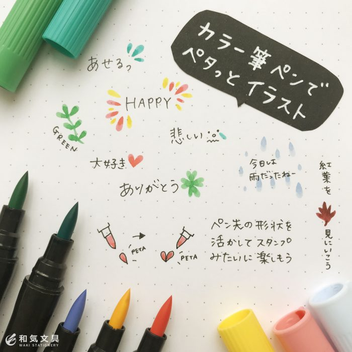 カラー筆ペンでペタッとイラストが簡単で可愛い
