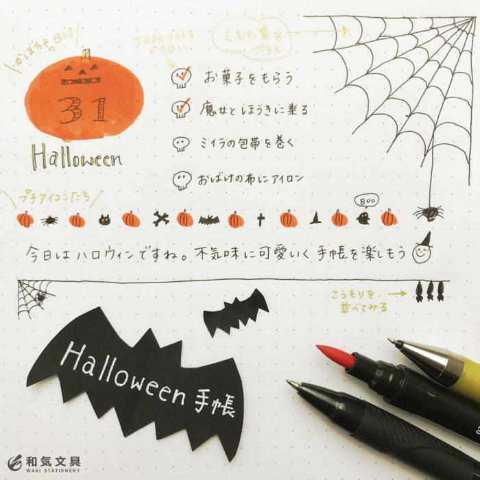 手帳をハロウィン仕様にアレンジする方法