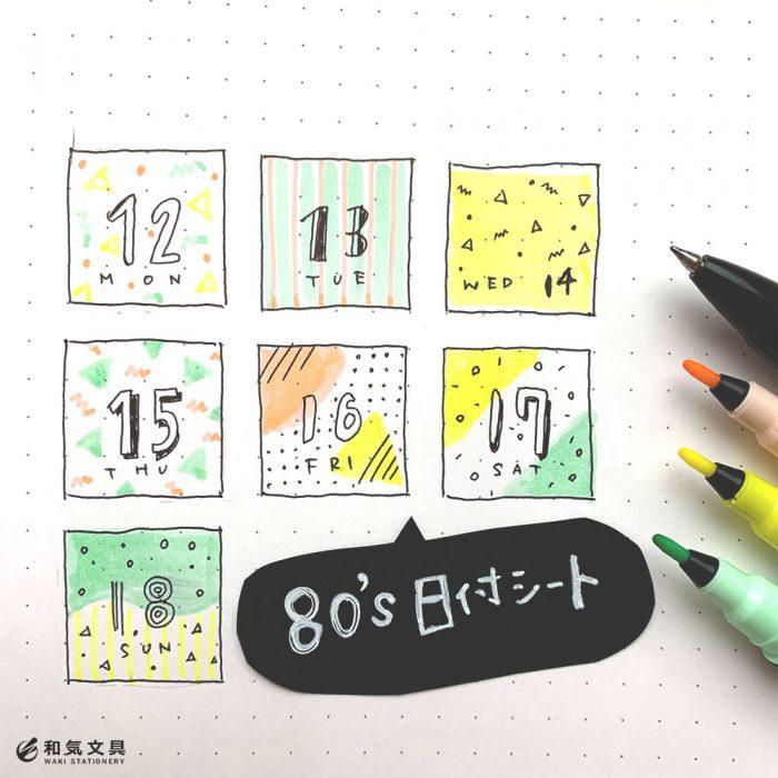 【無料ダウンロード】80年代風日付シート