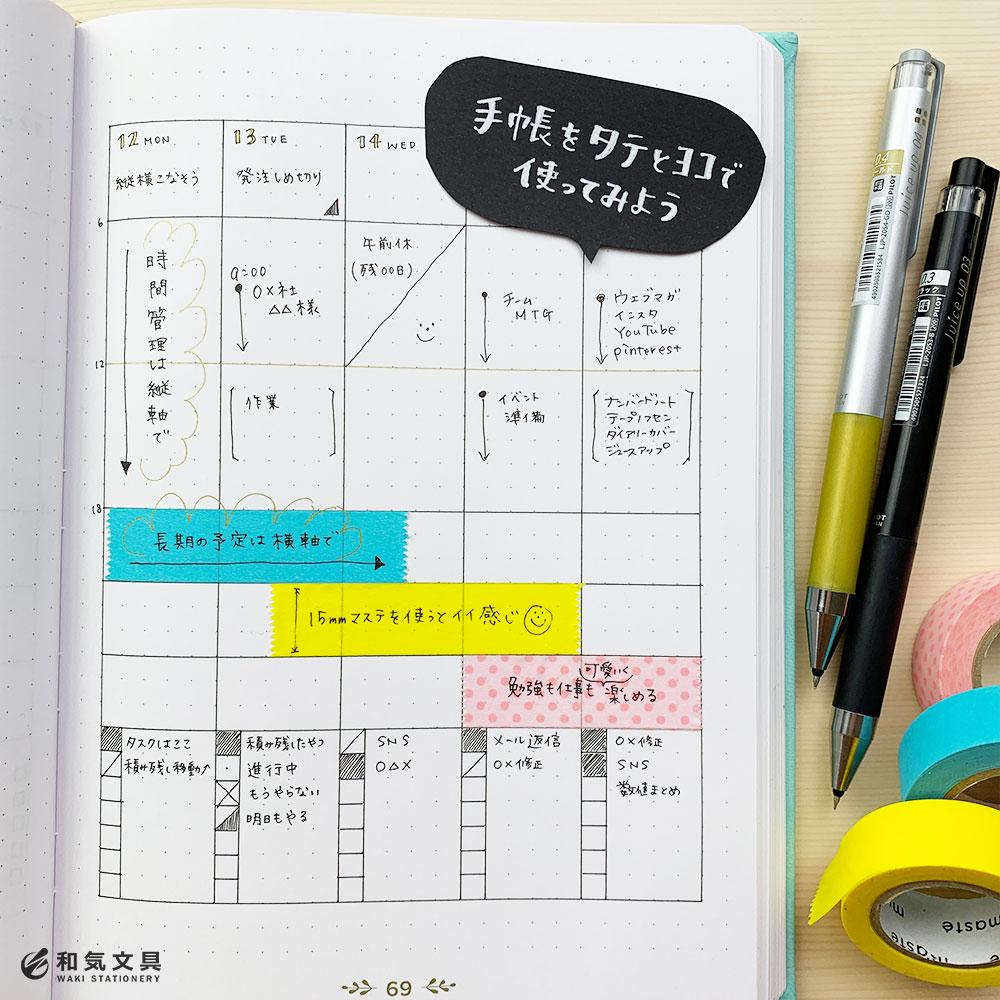 【バーチカル手帳活用】横軸も使ってみる