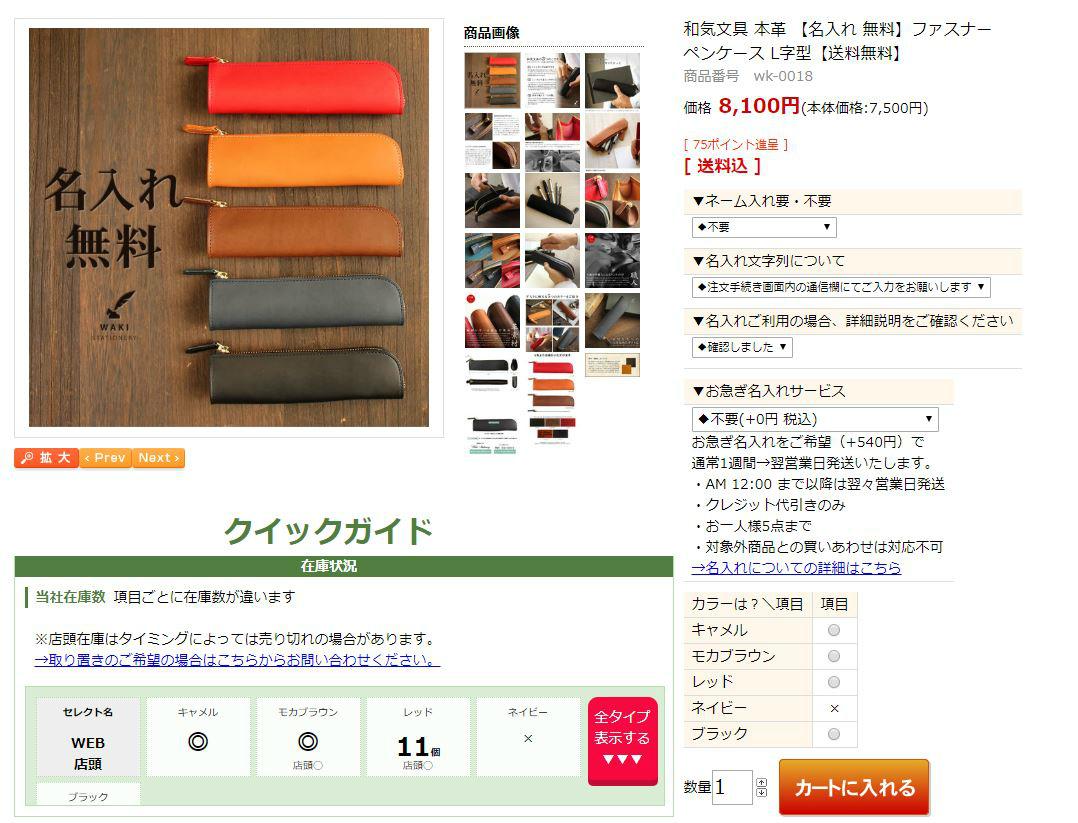 実店舗の在庫が商品ページで見られるようになりました。