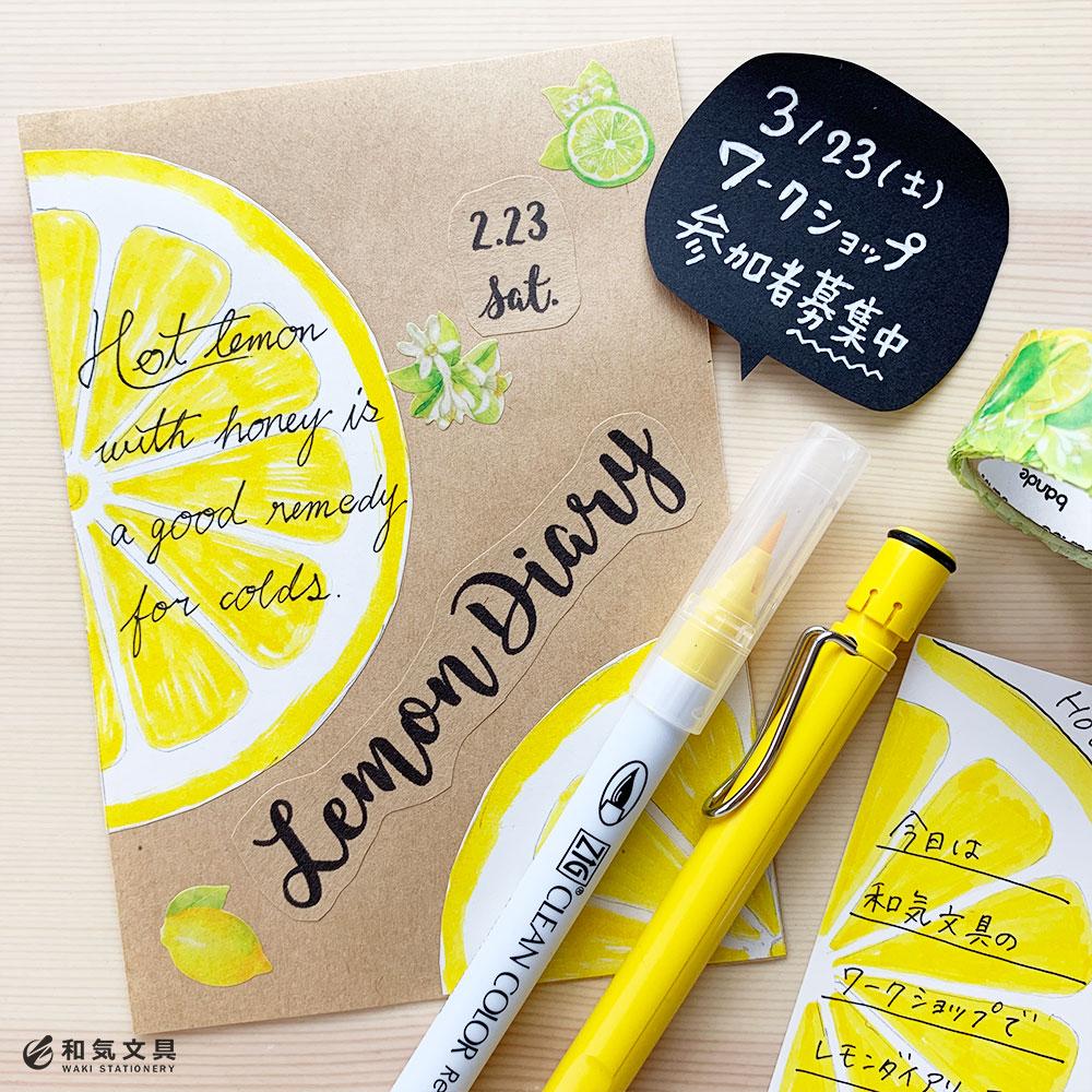 ワークショップ『レモンダイアリーを描いてみよう』参加者募集中
