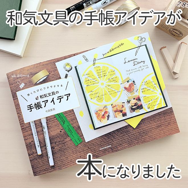 『和気文具の手帳アイデア本』好評発売中