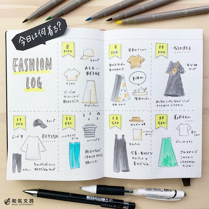 今日は何着る?ファッションログ