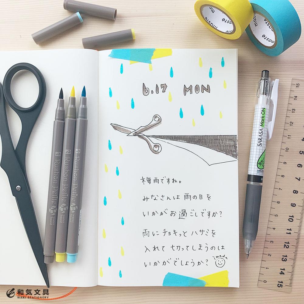 雨の日をチョキっと切る日記