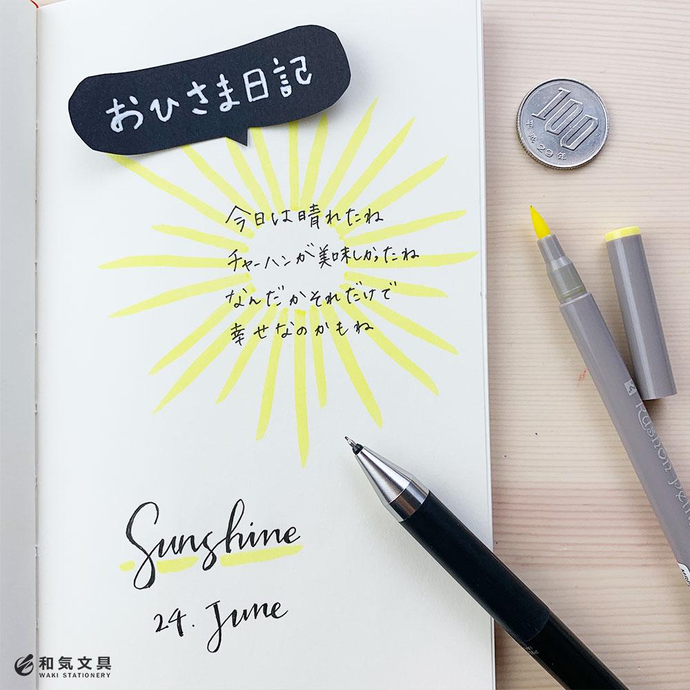 シンプルおひさま日記