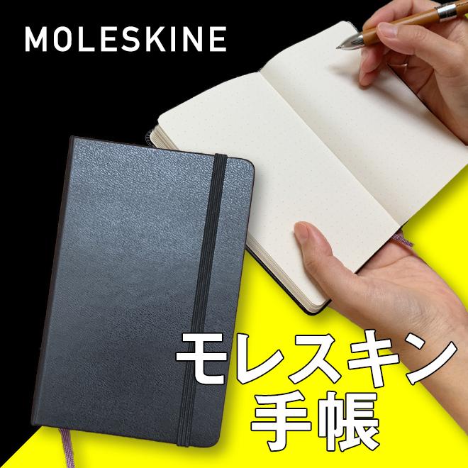 モレスキン 手帳・ダイアリー