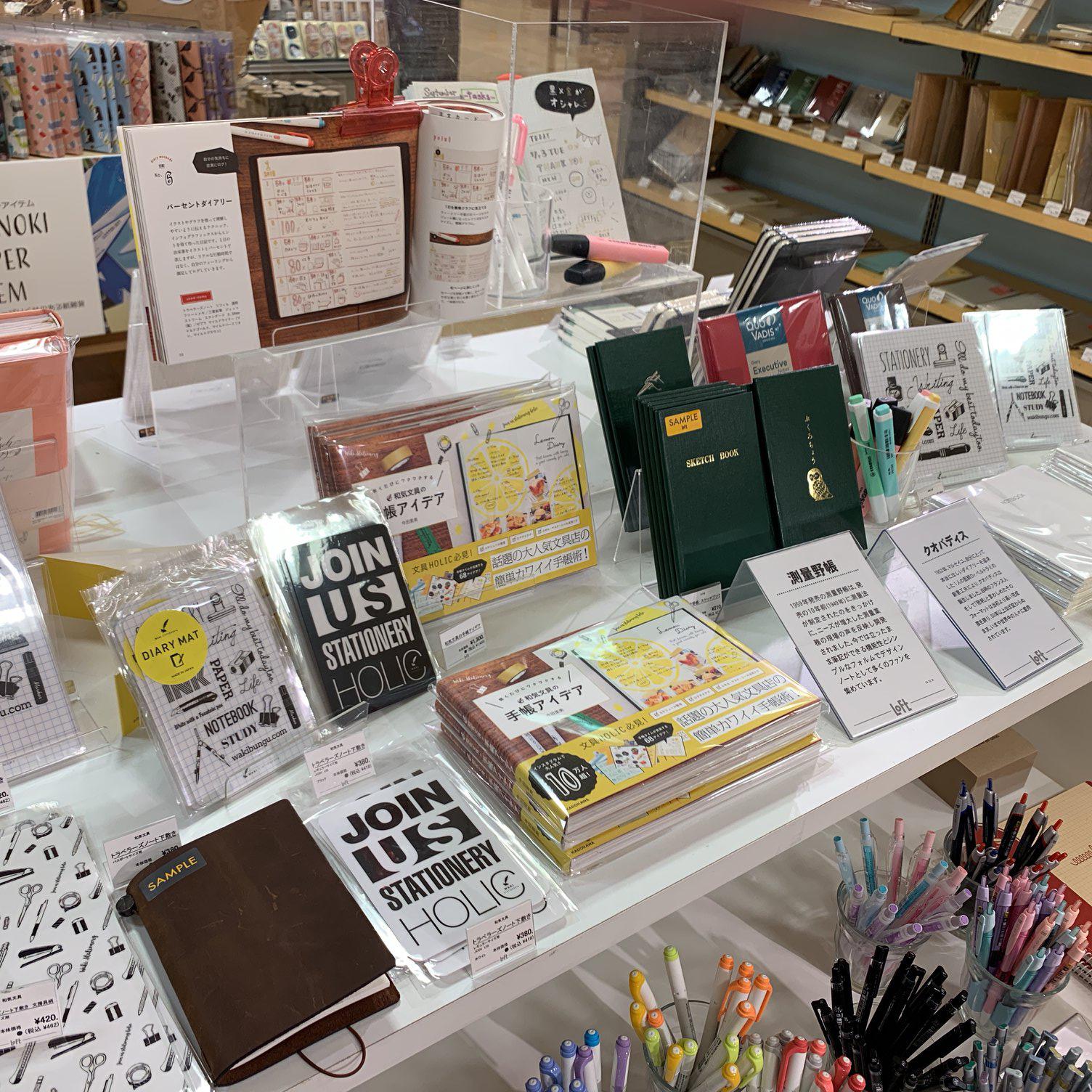 ロフトさまで和気文具のオリジナル商品を販売開始いたしました