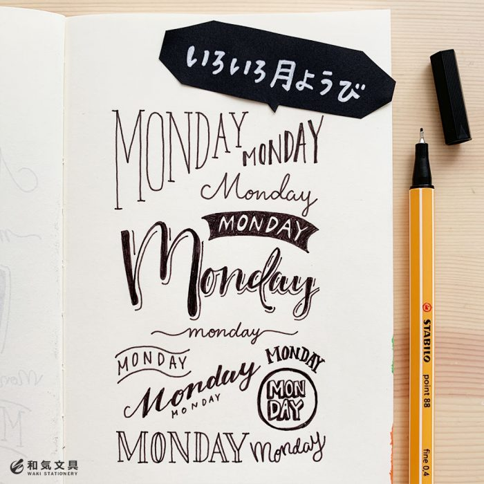 月曜日を色々書いてみた