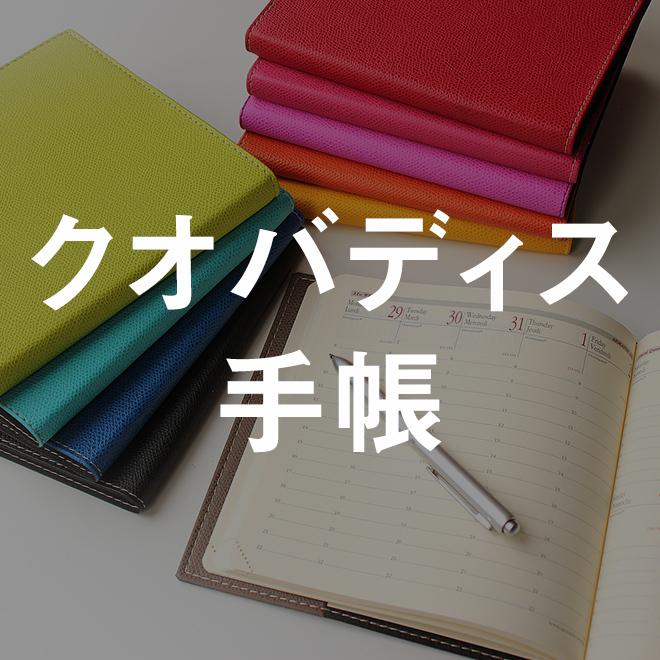 クオバディス 手帳・ダイアリー