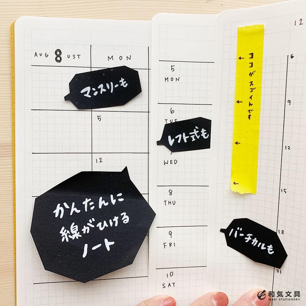この罫線スゴ!簡単に色んな形の手帳が作れるノート