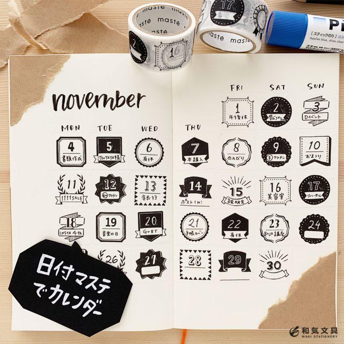 日付マステでカレンダー