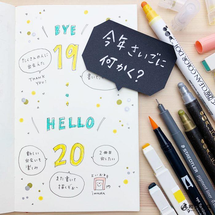今年最後に何書く???