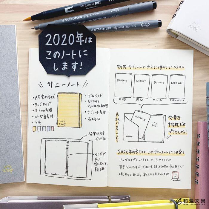 和気文具インスタ担当者の2020年ノートはこれ!