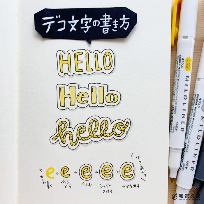 【ボールペンでも書けるよ】デコ文字の書き方