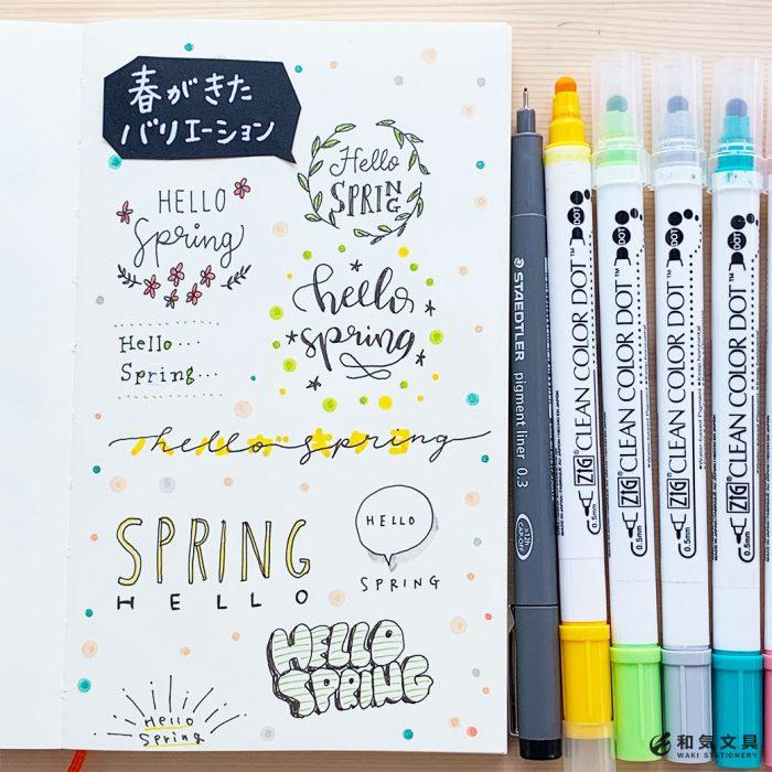 ペンで春を先取り♪いろいろ描いてみた