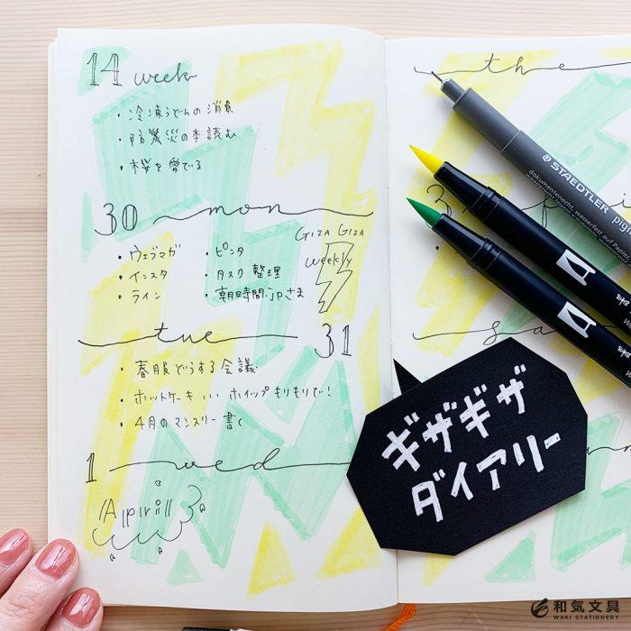 【簡単】適当なギザギザでかわいい手帳が書けた