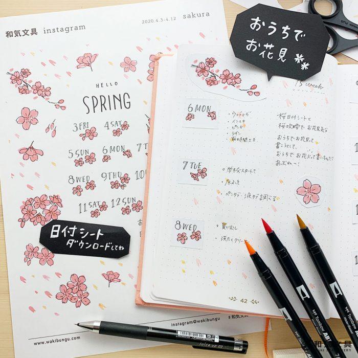 【無料配布】おうちでお花見♪さくら日付シート
