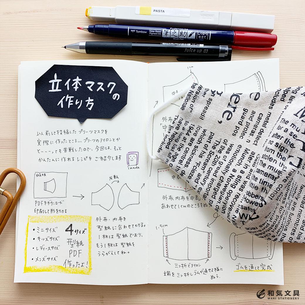 【4サイズ無料型紙あり】文具屋スタッフが立体マスクの作り方を書いてみた