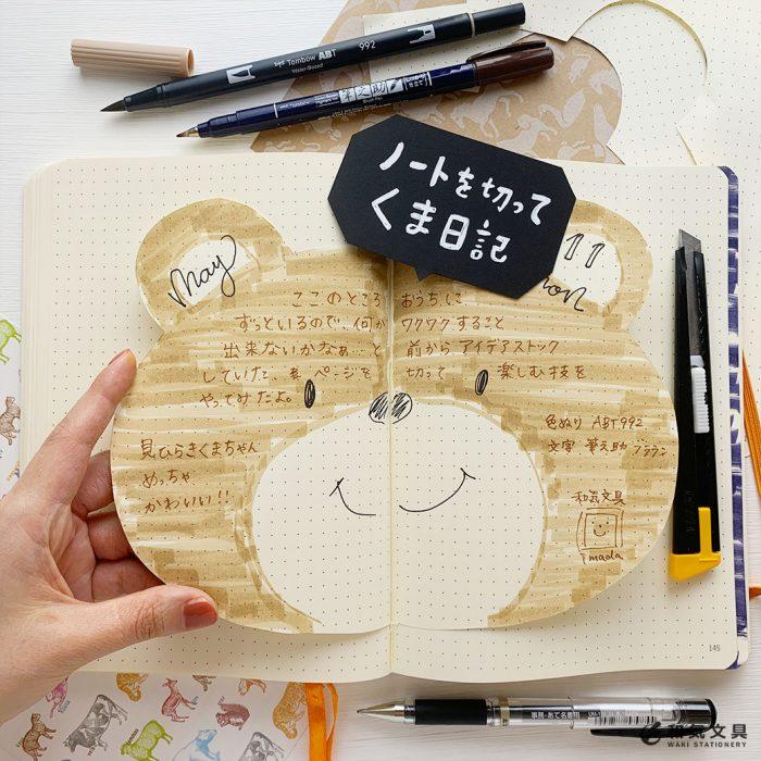 ノートをくま形に切って日記書いてみた
