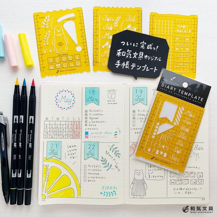 ついに完成!和気文具オリジナル手帳テンプレート