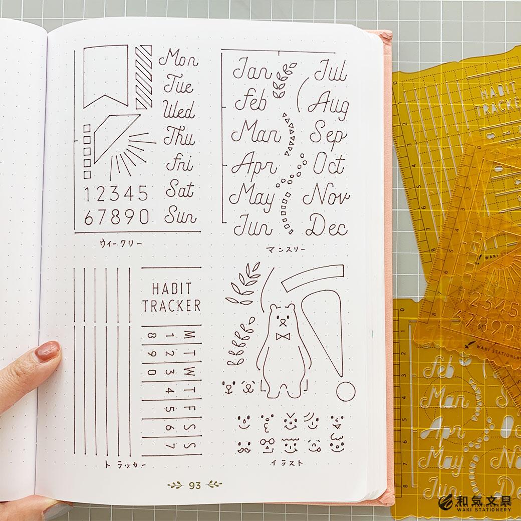 和気文具オリジナル手帳テンプレートを上手く使うコツ