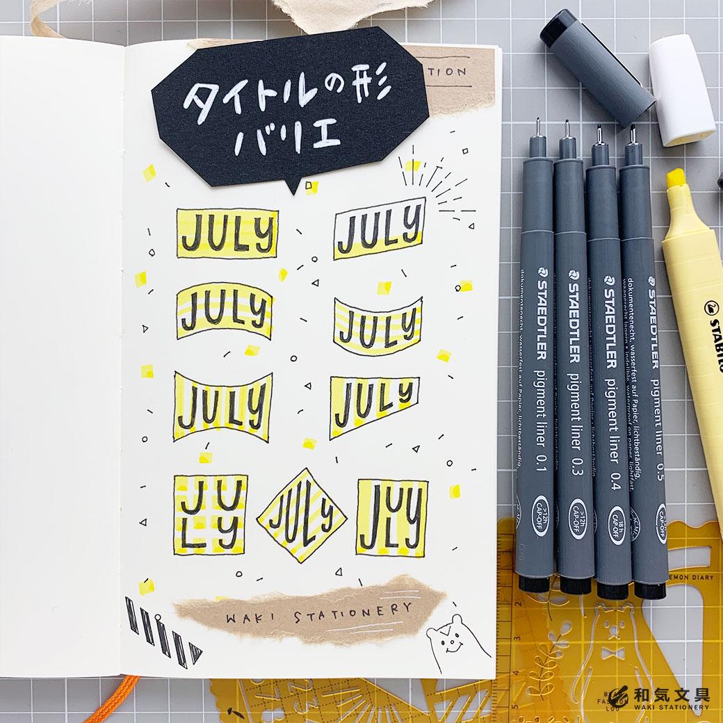 【デザインネタ】タイトルの形バリエ
