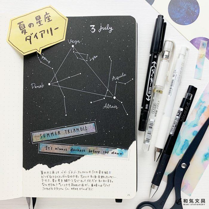 【黒紙&白ペン】夏の星座ダイアリー