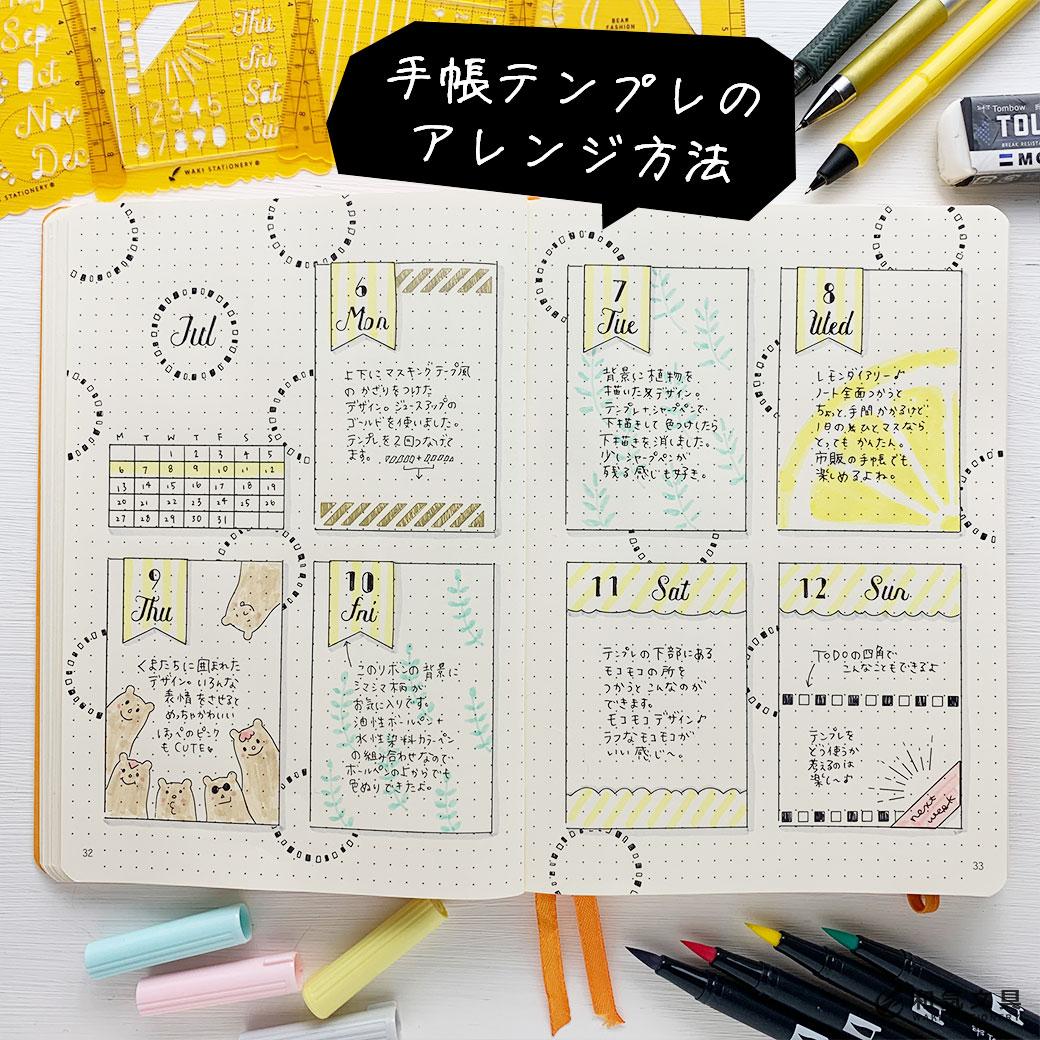 手帳テンプレートのアレンジ方法